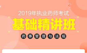 2019执业药师考试【药事管理与法规】基础精讲班