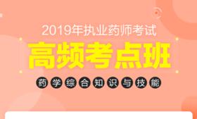 2019执业药师考试【药学综合知识与技能】高频考点班
