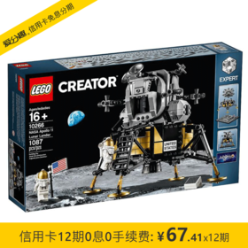 乐高 LEGO 创意百变高手系列 阿波罗11号登月 10266 19年新款限量版