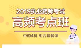 2019执业药师-高频考点班(中药四科套餐课)