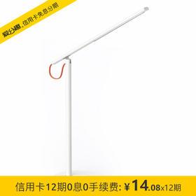 米家(MIJIA)小米生态链LED写字灯 APP控制智能台灯