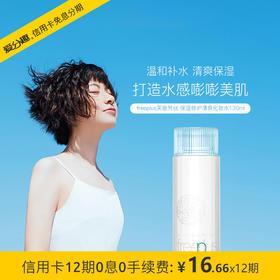 芙丽芳丝(freeplus)保湿修护柔润化妆水130ml(爽肤水 舒缓敏感 补水保湿 温和)