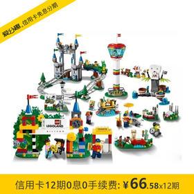乐高 LEGO 得宝系列 乐高乐园主题游乐园 40346 19年新款 儿童积木拼装玩具 8岁+