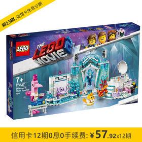 乐高 LEGO 大电影系列 闪亮水疗馆 70837 5月新品 儿童积木拼装玩具 7岁+
