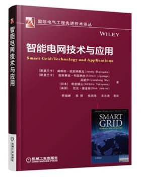 *智能电网技术与应用