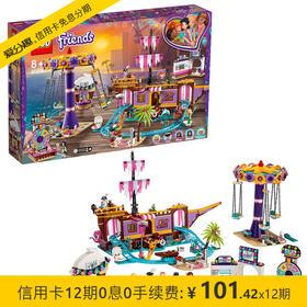 乐高 LEGO 好朋友系列 心湖城豪华奇趣游乐场 41375 5月新品 儿童积木拼装玩具 8岁+