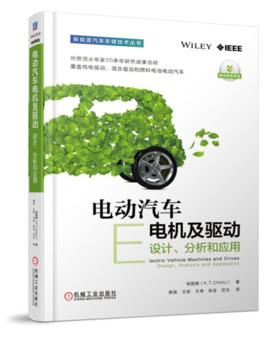 *电动汽车电机及驱动:设计、分析和应用