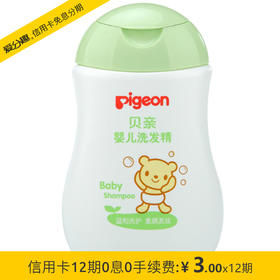 贝亲(Pigeon)婴儿洗发精 儿童洗发水 200ml IA108