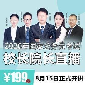【限量发售】2020国考校长院长网络精品直播课!