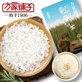 【方家铺子】鸭菌稻大米5kg/盒(2.5kg*2)