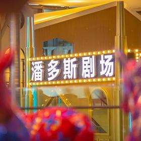 潘多斯 话剧表演《Talent》限3-12岁儿童