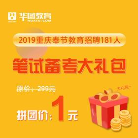 2019年重庆奉节教育事业单位考试笔试备考大礼包