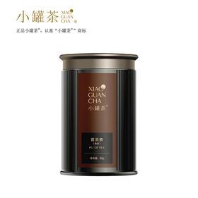小罐茶多泡装 云南普洱茶熟茶新品茶叶礼盒装黑茶叶正品50g