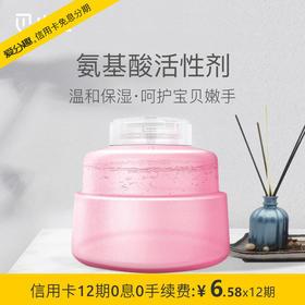 小卫儿童泡沫洗手液 氨基酸亲肤 替换装 香氛 抖音洗手液 3瓶装