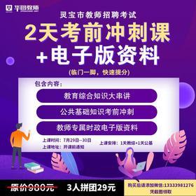 2019灵宝市教师招聘考前冲刺课