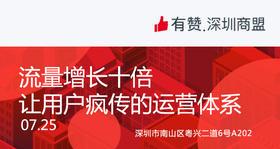 【深圳商盟】流量增长十倍, 让用户疯传的运营体系
