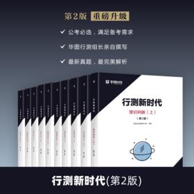 行测新时代(第2版)【7月31日前优惠价仅需229元,预计7月30日前发货】