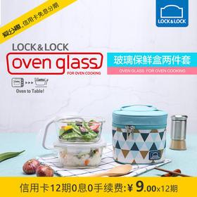 乐扣乐扣 玻璃保鲜饭盒水果便当盒少女心餐盒微波炉 LLG214S904