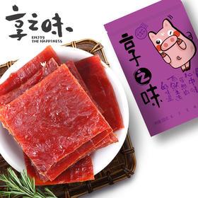 【方家铺子】美味猪肉脯150g/袋*3