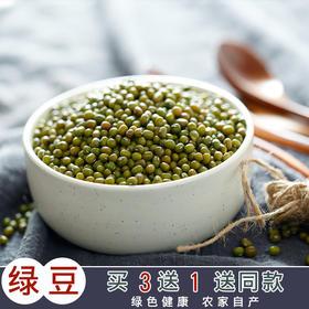 农家自产绿豆500g 买三送一