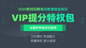 【全国适用】2020教师招聘笔试《教育综合知识》VIP提分特权包