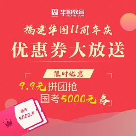 福建华图11周年庆 9.9拼团抢国考暑期班5000元券