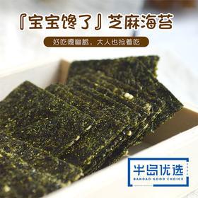『宝宝馋了』芝麻海苔6包   低糖 /无添加盐工艺/无添加剂