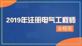 2019年注册电气工程师全程班