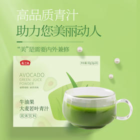 【买2送1/买3送2】燕之坊 牛油果大麦若叶青汁3g*20袋 富含水溶性膳食纤维 有助于维持正常的肠道功能