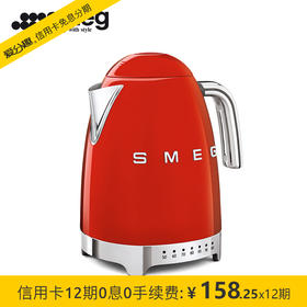 SMEG 斯麦格 KLF04新款温控电热水壶自动断电家用烧水壶