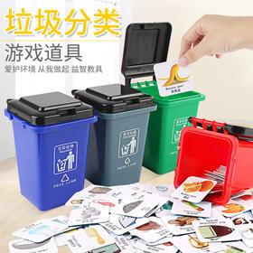 【垃圾分类】上海定制版益智垃圾桶 垃圾分类桶塑料幼儿园教具桌面玩具