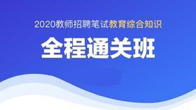 【合集】2020教师招聘笔试《教育综合知识》全程通关班(8月20号左右发货)