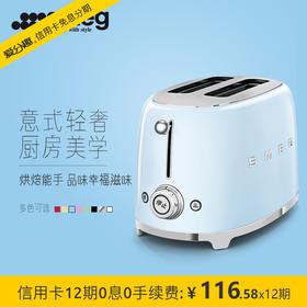 SMEG 斯麦格 TSF01两片式烤面包机家用早餐吐司机意式设计