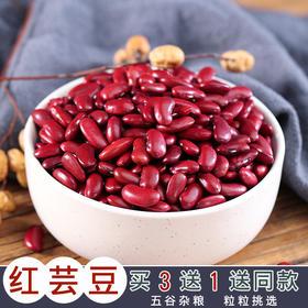 农家自种红芸豆 500g 买三送一