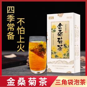 【买2送1】金桑菊茶  祛湿 清热  每天一杯喝掉一年的湿气和毒素