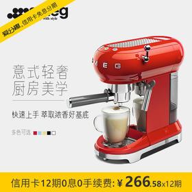 SMEG 斯麦格 ECF01泵压意式半自动咖啡机