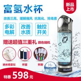 [优选]富氢水杯电解水改善水质 降三高 抗氧化 排毒素 调节免疫力 美容养颜