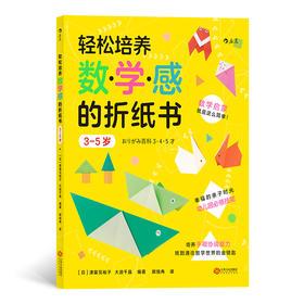轻松培养数学感的折纸书:3-5岁(超级简单的数学启蒙书 幸福的亲子时光中掌握幼儿园必修技能 培养手眼协调能力,找到通往数学世界的金钥匙)