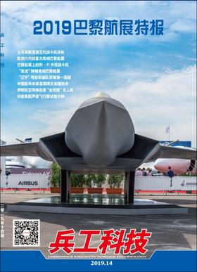 2019兵工科技第十四期