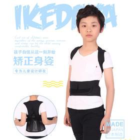 日本新款IKEDAYA池田屋儿童揹揹佳背部矫正带矫正驼背弯腰透气