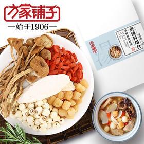 【方家铺子】茶树菇淮杞汤75g/包