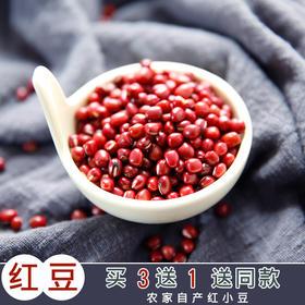 农家自产红豆500g 买三送一