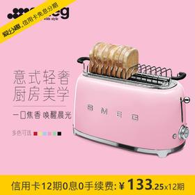 SMEG 斯麦格 TSF02 四片式烤面包机家用早餐吐司机意式设计