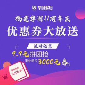 福建华图11周年庆 9.9拼团抢事业有成3000元券 仅限福州地区使用