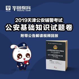 2019天津公安辅警考试-公安基础知识试题卷