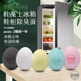 【冰箱除臭吸味蛋】2件装 日本黑发明 硅藻除味蛋 1个蛋≥500包活性炭 除臭吸味 去甲醛 防霉 净化空气 鞋柜除臭