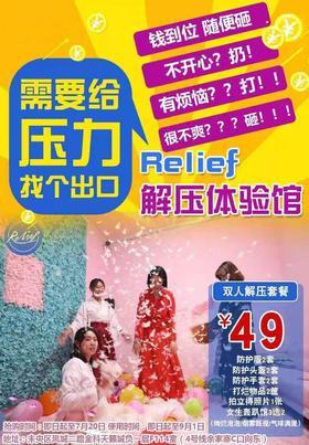(双人套餐)Relief解压体验馆低至49元~解压新玩法~尽情发泄压抑的情绪(西安·大明宫万达旁)
