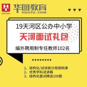19年广州市天河区第二批中小学编外聘用制专任教师1元电子礼包
