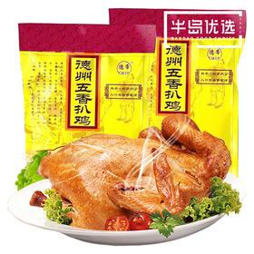 德州扒鸡500g*2 山东特产熟食年货烤鸡道口烧鸡【卓见】