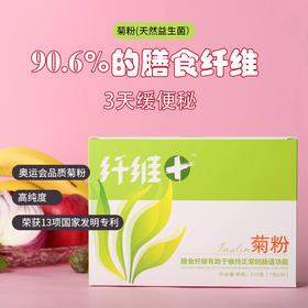 两盒立减15元【纤维+菊粉】每天2袋 补足肠动力 肠道畅通 一身轻松 天然膳食纤维
